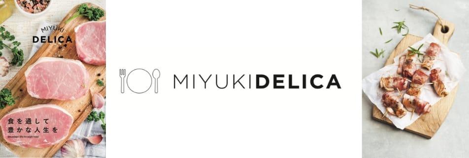 ミユキデリカ[MIYUKIDELICA]安心安全で良質な商品のご提供/食育教室•栄養セミナー開催